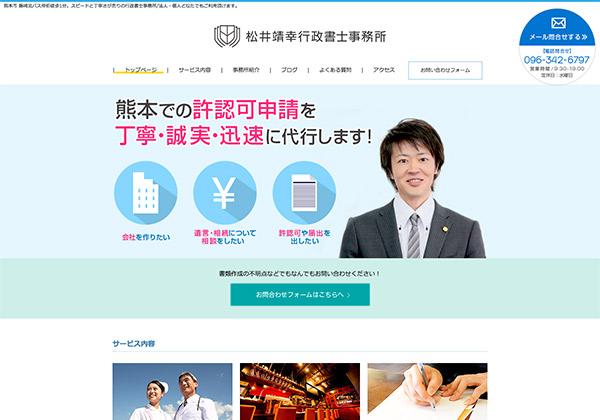 松井靖幸行政書士事務所