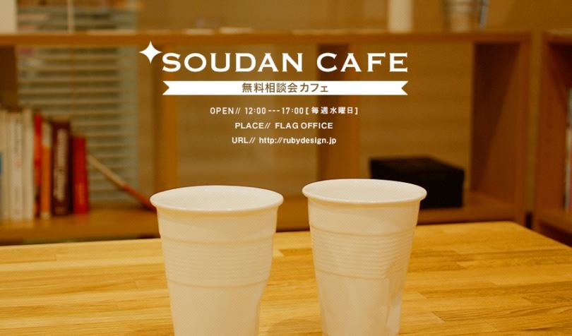 soudanカフェ