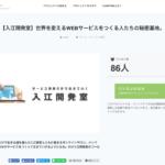 入江開発室のパトロン&メンバーになりました。