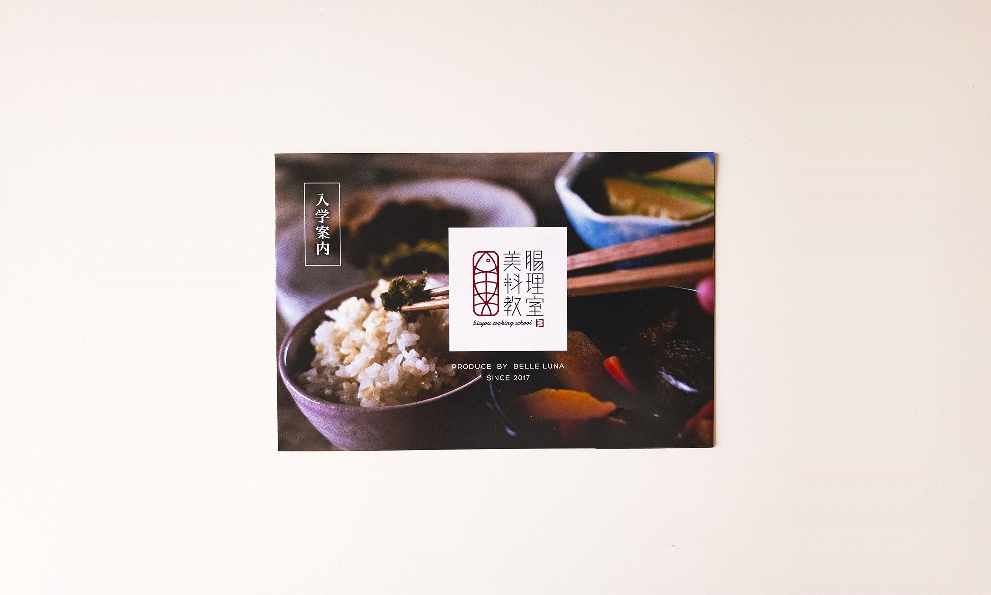 美腸料理教室03