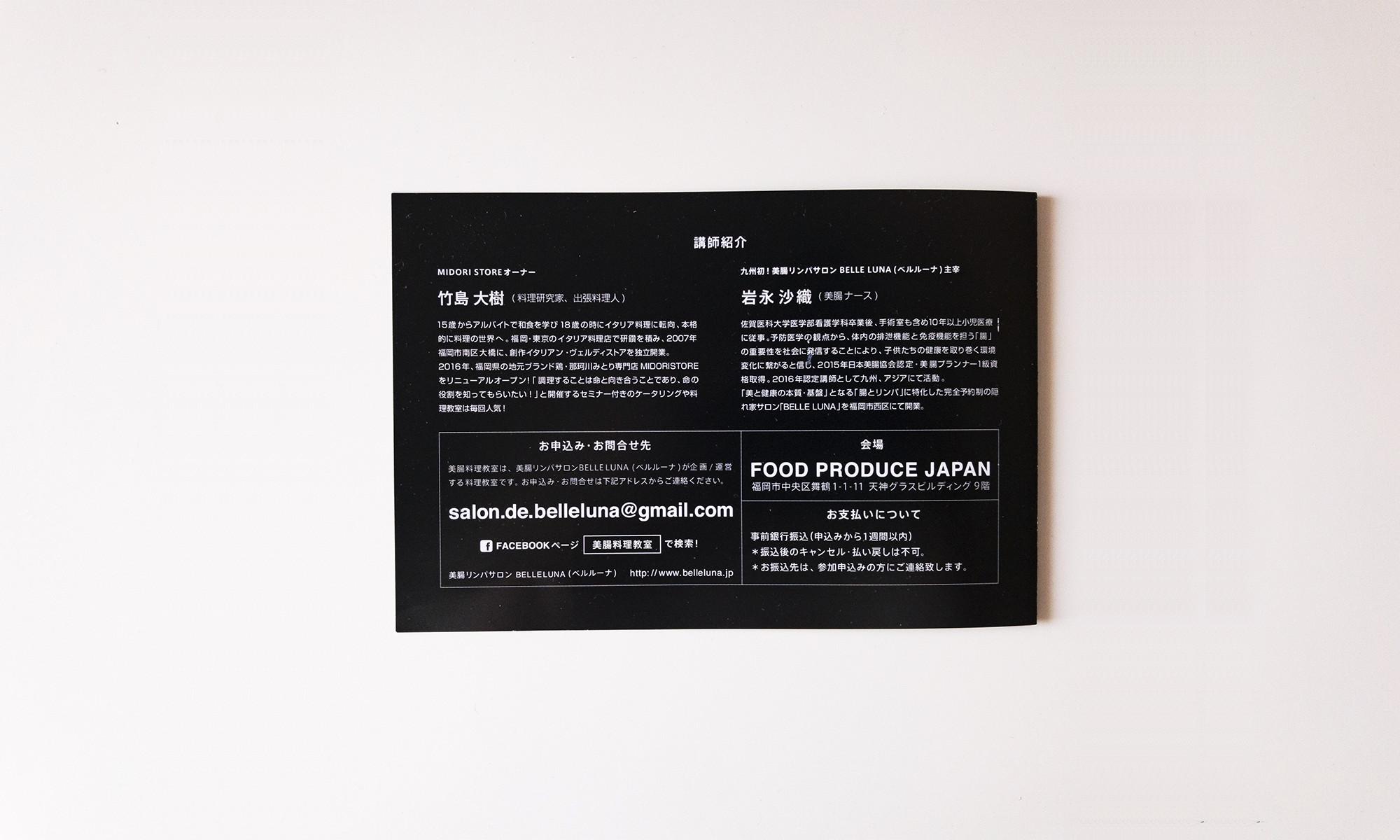 美腸料理教室05