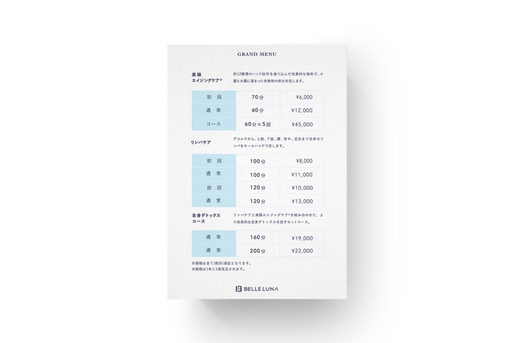 美腸リンパケアサロンベルルーナ 料金表