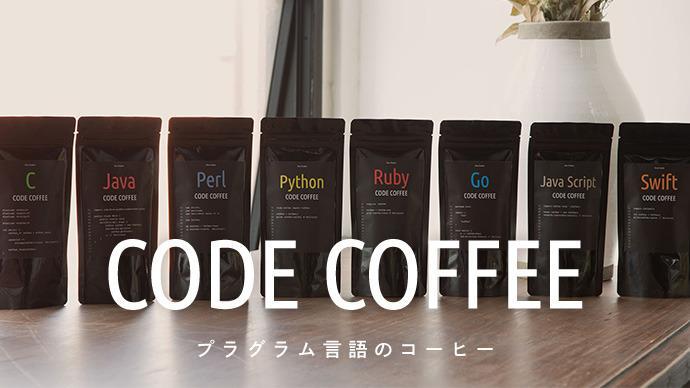 プラグラミング言語のコーヒー