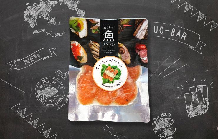 おうちで魚バル01