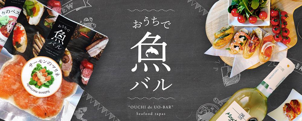 おうちで魚バル02