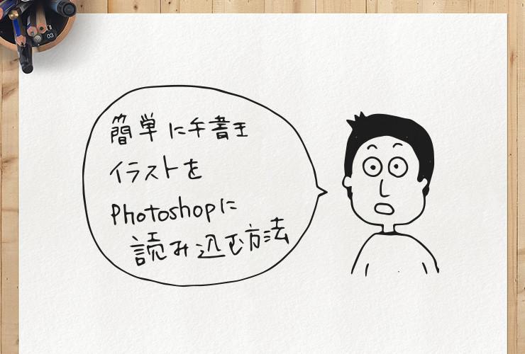 簡単に手書きのイラストをPhotoshopに読み込む方法