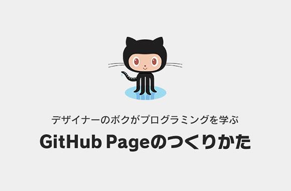 Githubページの作り方