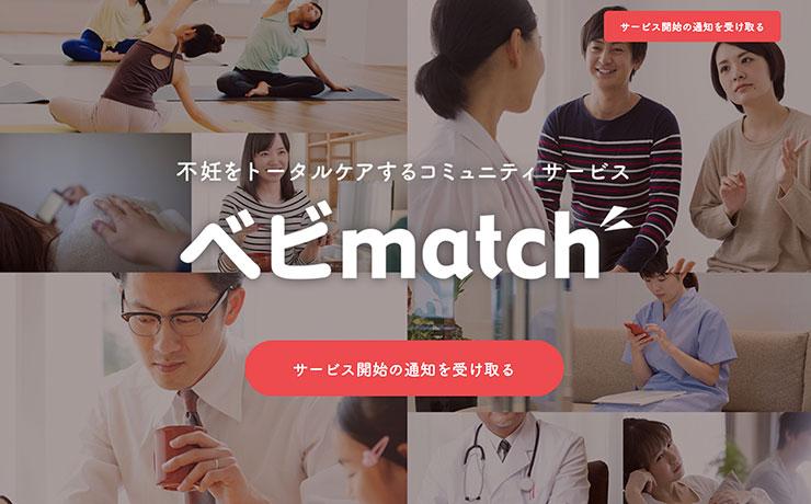 不妊をトータルケアするコミュニティーサービス「ベビmatch」がリリース間近!